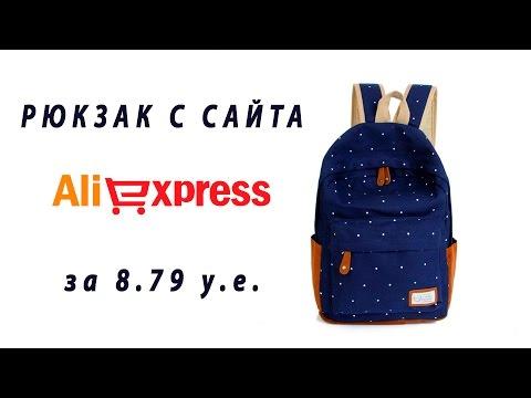 Городской рюкзак с сайта Aliexpress за 8,79 у.е. Посылка с Китая