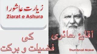 Grand Ayatollah Sheikh Abdul Karim Haeri and Ziyarat e Ashura.   | Imam Hussain (A.S) and Fuqaha |