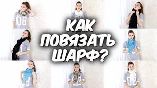 15 СПОСОБОВ: КАК  завязать ШАРФ??? / Suzi Sky(Приветик, пупсы) Как проводите осень?) Сегодня покажу 15 способов красиво завязать шарф) Я постоянно мерзну,..., 2016-09-30T08:25:58.000Z)