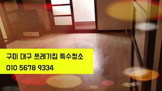 쓰레기집 특수청소 원룸 쓰레기 처리 구미 대구 김천 성…