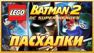 Пасхалки в игре Lego Batman 2 DC Super Heroes [Easter Eggs](Ссылка на группу в контакте - http://vk.com/club58310522 Второй канал с Кино пасхалками ..., 2014-10-13T10:38:38.000Z)