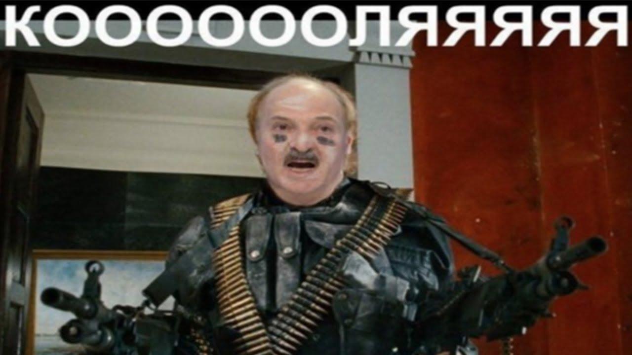 Сборник Мемов Про Лукашенко  Лукашенко с Автоматом