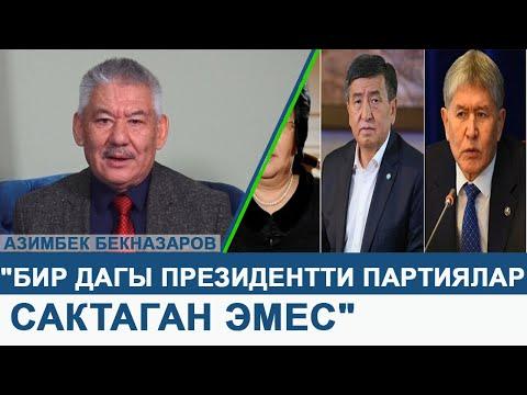 """Азимбек Бекназаров """"Бир дагы президентти партиялар сактаган эмес"""""""