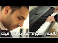 نانسي عجرم - عم بتعلق فيك  موسيقى / Nancy Ajram - 3am Bet3alla2 Feek Piano Cover by Hanna Hadweh