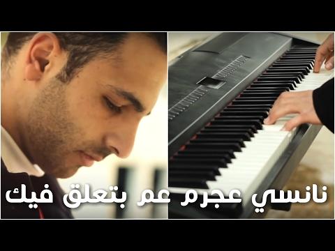 نانسي عجرم - عم بتعلق فيك  موسيقى / Nancy Ajram - 3am Bet3alla2 Feek Piano Cover by Hanna Hadweh