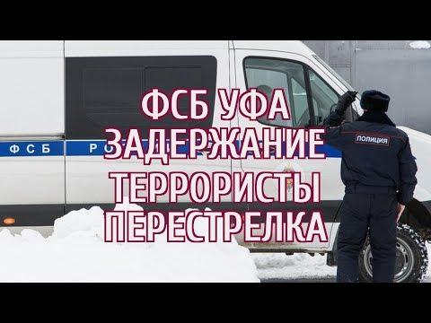 🔴 Бойцы ФСБ задержали в Уфе предполагаемых террористов со взрывчаткой
