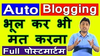 Be Aware Of Auto Blogging | Auto Blogging On Blogger | You Can't Earn Mony By Auto Blogging