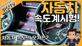 [자동차정비산업기사 실기]   자동차 속도계 테스터기 …