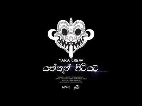 Yakkuth Pitiyata (යක්කුත් පිටියට) - YAKA CREW
