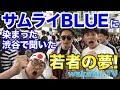 【ワールドカップ】サムライBLUEに染まる渋谷の若者に夢を聞く!【wakatte.TV】#86