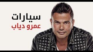 Amro Diab Cars سيارات عمرو دياب