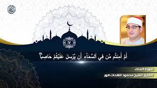 Sura Al-Mulk, Ch.67, Complete, Qari Shaykh Mahmood Al-Shahat (Al-Mujawwad)