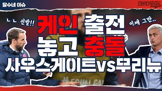 손흥민 베일과 KBS라인 띄우고 싶은 무리뉴와 케인 쓰고 싶은 사우스게이트 [달수네라이브]