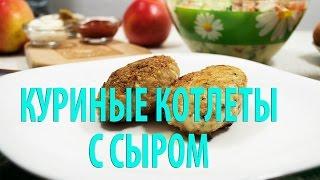 Куриные котлеты с сыром [Рецепты Весёлая Кухня]