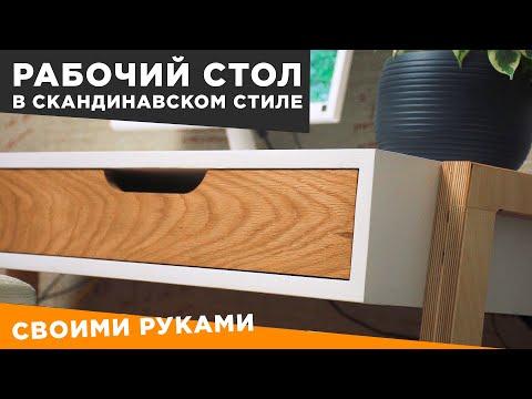 Рабочий стол в скандинавском стиле | DIY | Или письменный стол своими руками