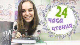 """Марафон 24 часа чтения """"ЗАЧИТАТЕЛЬНО"""""""