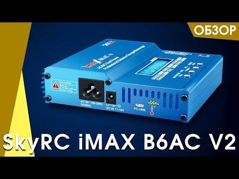 Зарядное устройство SkyRC IMAX B6AC V2 подробный обзор, характеристики, комплектация