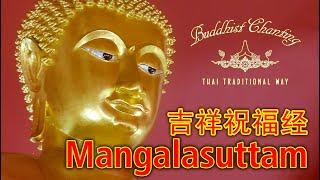 Paritta Chanting - Mangalasuttam