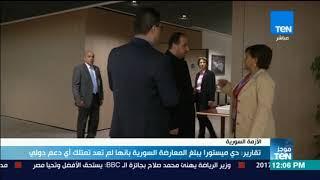 موجز TeN - تقارير: دي ميستورا يبلغ المعارضة السورية بأنها لم تعد تمتلك أي دعم دولي