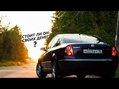 Volkswagen Passat B5 для тех кто хочет купить!