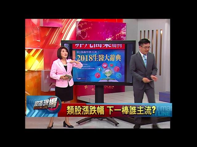 【股市現場-非凡商業台鄭明娟主持】20180522part.6(李蜀芳×呂漢威)
