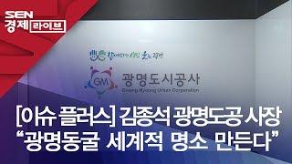 """[이슈 플러스] 김종석 광명도공 사장 """"광명동굴 세계적…"""