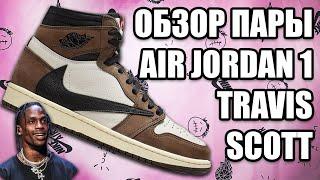 РАСПАКОВКА И ОБЗОР КРОССОВОК NIKE AIR JORDAN 1 x TRAVIS SCOTT