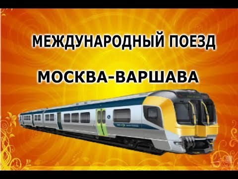 Международный поезд Москва-Варшава.