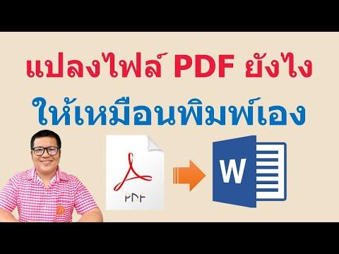 แปลงไฟล์ pdf เป็น word ง่าย ๆ แค่ไม่กี่คลิก   krucompost