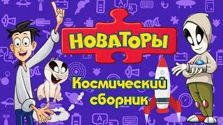 Новаторы - Космический сборник | Развивающий мультфильм