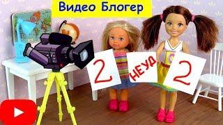 ДЕВОЧКИ СТАЛИ БЛОГЕРАМИ Мультик Барби #Школа Школьные истории с Куклами