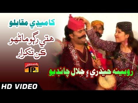 Comedy Muqablo - Hitte Ruggo Manhro Kan Taqraq - Rubina Haidri And Jalal Chandio - Sindhi Funny Song