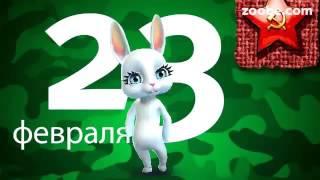 Зайка ZOOBE «С 23 февраля»
