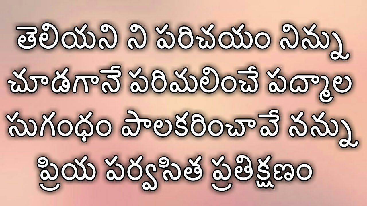 Telugu Prema Kavithalu Suresh Bojja Telugu Love Quotes