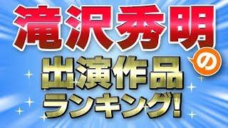 【義経は何位?】滝沢秀明の出演ドラマ・映画で印象に残っている作品ランキング!