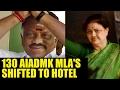 Sasikala shifts 130 AIADMK MLAs to hotel fearing horse-trading | Oneindia News