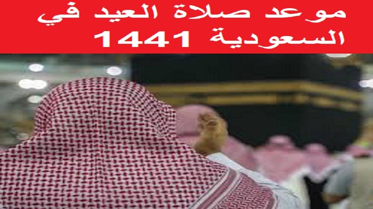 وقت صلاة العيد ١٤٤١
