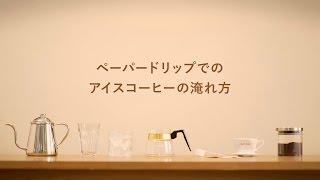 おいしいアイスコーヒーの淹れ方【UCC】