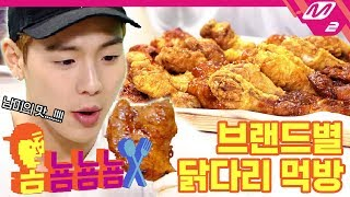[옴뇸뇸뇸] 몬스타엑스 셔누의 본격 브랜드별 치킨 먹방 | 페리카나 / 처갓집 / 교촌 / 굽네 / BBQ (ENG SUB)