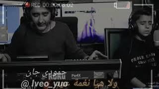 اجمل اغنية حزينه سوريا_ لو هيا نغزة جرح ولا هيا نغمة عود _عل تصميمي_2018_😔😔💔💔