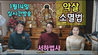 악살 소멸법? 살성의 종류와 벗어나는 악살에서 벗어나는 방법  서하 법사님(김영기) 12월31일실시간 방송 …