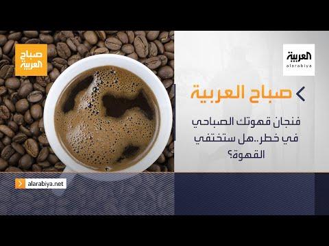 صباح العربية الحلقة الكاملة | فنجان قهوتك الصباحي في خطر.. هل ستختفي القهوة؟  - نشر قبل 3 ساعة
