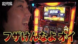 パチスロ【まりも道】第8話 スロット吉宗でガチ実戦!! 実戦時間と目標枚...