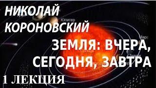 ACADEMIA. Николай Короновский. Земля: вчера, сегодня, завтра. 1 лекция. Канал Культура