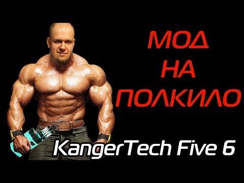 Kangertech Five 6 - Мод на ПОЛКИЛО!