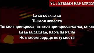 Capital Bra  Prinzessa (HQ Lyrics) (Text) Download l German Rap Lyrics