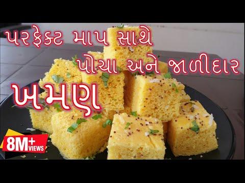 ખમણ બનાવાની સૌથી સરળ અને પરફેક્ટ રીત/ gujarati farsan Khaman Banavani Rit
