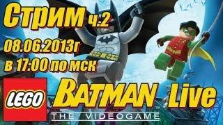 LEGO Batman: The Videogame - Прохождение игры - часть 2 [LIVE]