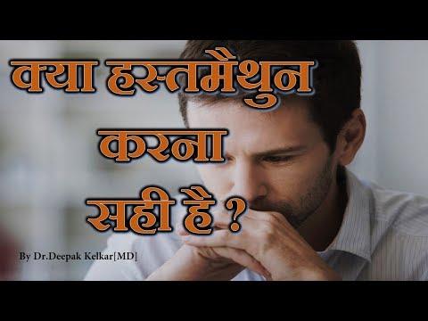 is-masturbation-good?-kya-#hastamaithun-karana-sahi-hai-?-dr-kelkar-#sexologist,-#psychiatrist