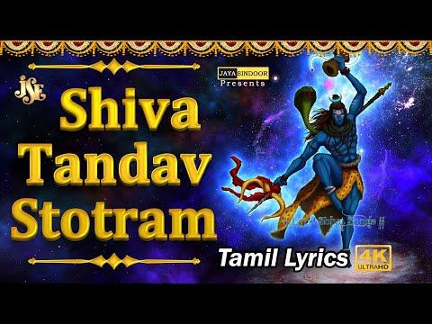 Siva Tandava Stothram With Tamil Lyrics || Jatakataaha || Divine Music Jayasindoor || Lyric Videos